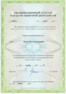 kvalifikatsionnye-attestaty-0004