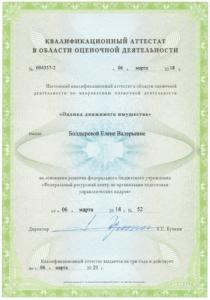 kvalifikatsionnye-attestaty-0005