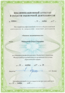 kvalifikatsionnye-attestaty-0006