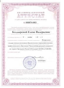 kvalifikatsionnye-attestaty-0001