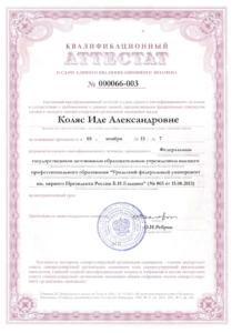 kvalifikatsionnye-attestaty-0002