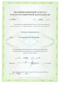 kvalifikatsionnye-attestaty-0003