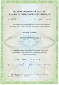 kvalifikatsionnye-attestaty-0007